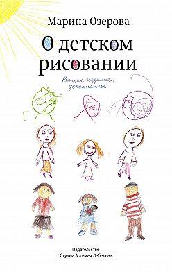 Марина Озерова - О детском рисовании