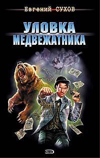 Евгений Сухов - Уловка медвежатника