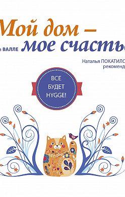 Ольга Валле - Мой дом – мое счастье. Все будет HYGGE!