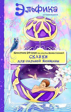 Ирина Семина - Сказки для сильной женщины