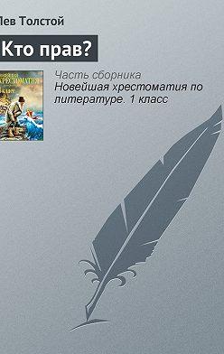 Лев Толстой - Кто прав?
