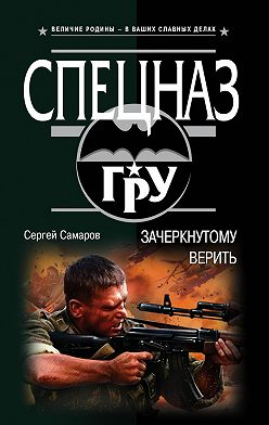 Сергей Самаров - Зачеркнутому верить
