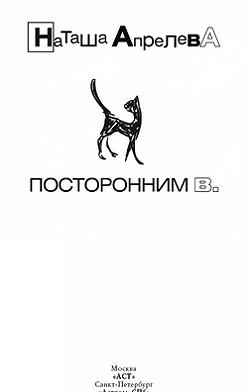 Наташа Апрелева - Посторонним В.