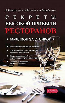 Андрей Парабеллум - Секреты высокой прибыли ресторанов. Миллион за стойкой