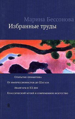 Марина Бессонова - Избранные труды (сборник)