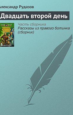 Александр Рудазов - Двадцать второй день