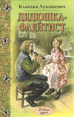 Клавдия Лукашевич - Дядюшка-флейтист (сборник)