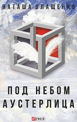 Наташа Влащенко - Под небом Аустерлица