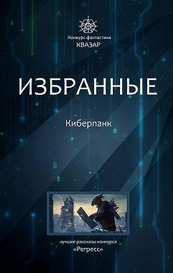 Алексей Жарков - Избранные. Киберпанк