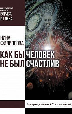 Нина Филиппова - Как бы человек не был счастлив