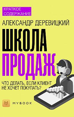 Ольга Тихонова - Краткое содержание «Школа продаж»