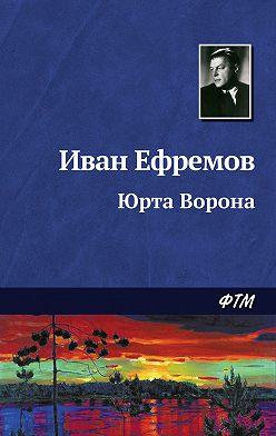 Иван Ефремов - Юрта Ворона
