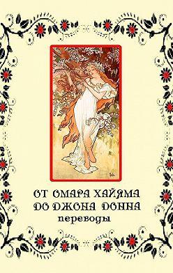 Игорь Соколов - ОтОмара Хайяма доДжона Донна. Переводы