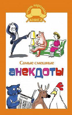Сборник - Самые смешные анекдоты