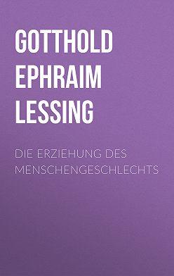 Готхольд Лессинг - Die Erziehung des Menschengeschlechts