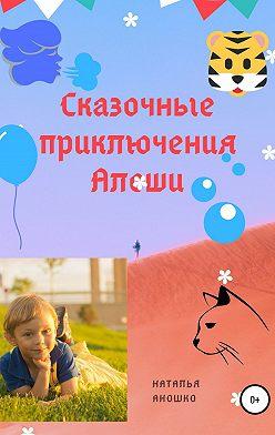 Наталья Аношко - Сказочные приключения Алёши