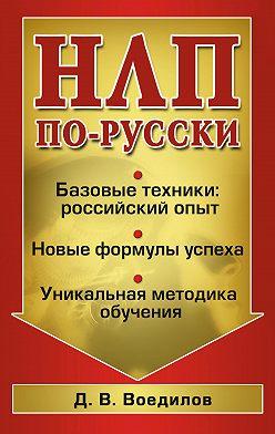 Дмитрий Воедилов - НЛП по-русски