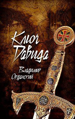 Владимир Орданский - Ключ Давида