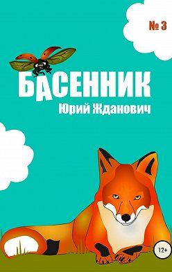 Юрий Жданович - Басенник. Выпуск 3