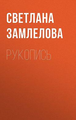 Светлана Замлелова - Рукопись