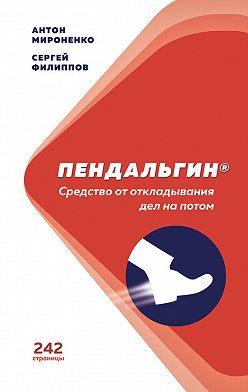 Сергей Филиппов - Пендальгин. Средство от откладывания дел на потом