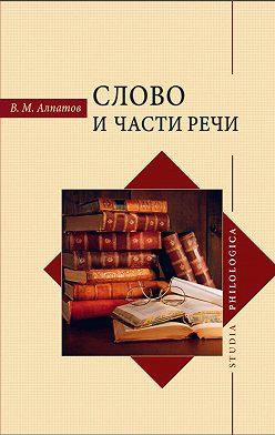 Владимир Алпатов - Слово и части речи