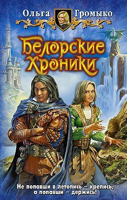 Ольга Громыко - Белорские хроники