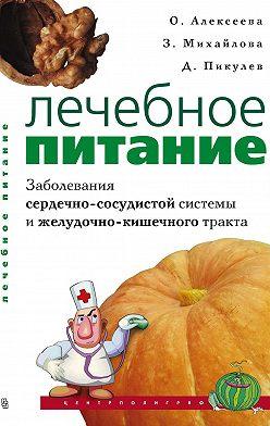 Ольга Алексеева - Лечебное питание. Заболевания сердечно-сосудистой системы и желудочно-кишечного тракта