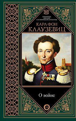 Карл фон Клаузевиц - О войне. Избранное