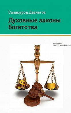 Саидмурод Давлатов - Духовные законы богатства