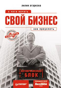 Лилия Агаркова - Свой бизнес: с чего начать, как преуспеть