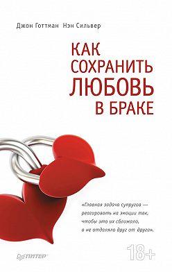 Джон Готтман - Как сохранить любовь в браке