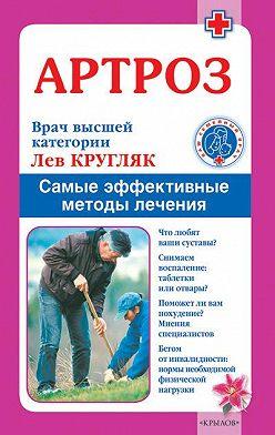 Лев Кругляк - Артроз. Самые эффективные методы лечения