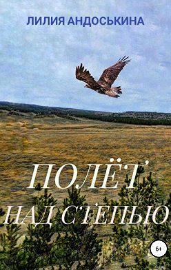 Лилия Андоськина - Полёт над степью
