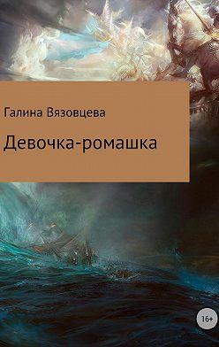 Галина Вязовцева - Девочка-ромашка