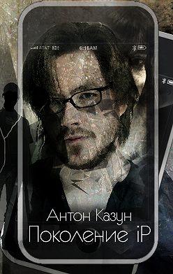 Антон Казун - Поколение iP