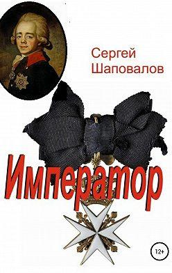 Сергей Шаповалов - Император