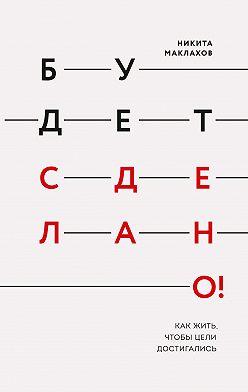 Никита Маклахов - Будет сделано!