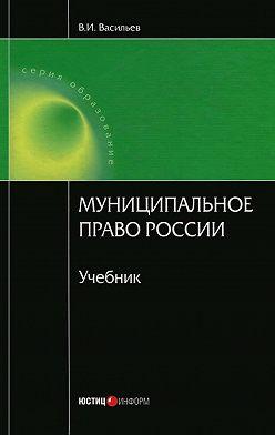 Всеволод Васильев - Муниципальное право России