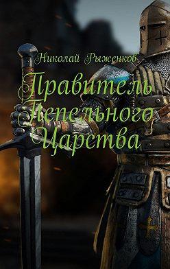 Николай Рыженков - Правитель Пепельного Царства