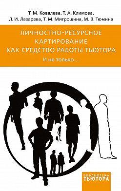 Татьяна Ковалёва - Личностно-ресурсное картирование как средство работы тьютора. И не только…
