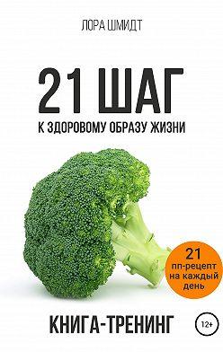 Лора Шмидт - 21 шаг к здоровому образу жизни