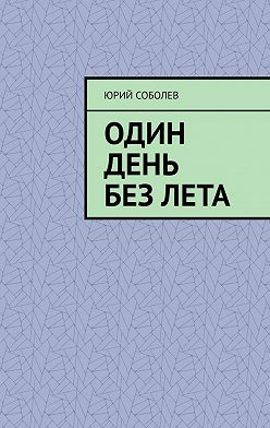 Юрий Соболев - Один день безлета