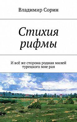 Владимир Сорин - Стихия рифмы. Ивсёже сторона родная милей турецкого мнерая