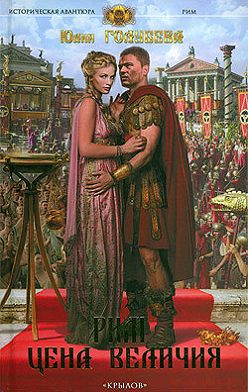 Юлия Голубева - Рим. Цена величия