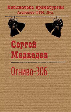 Сергей Медведев - Огниво-306