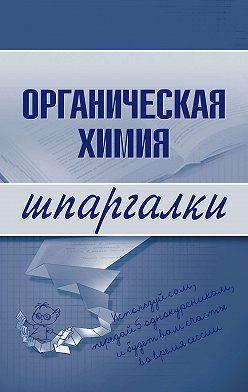 Андрей Дроздов - Органическая химия