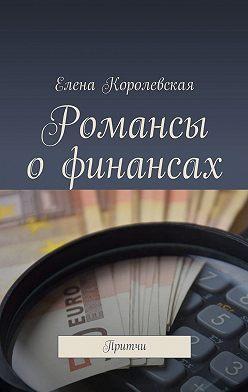 Елена Королевская - Романсы офинансах. Притчи