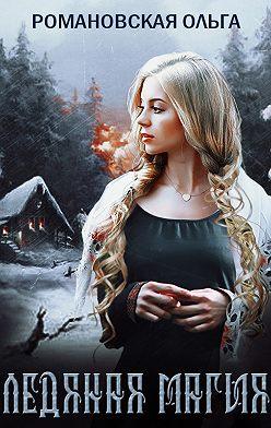 Ольга Романовская - Ледяная магия