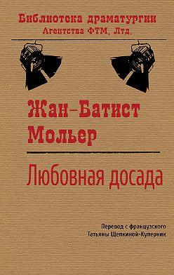 Мольер (Жан-Батист Поклен) - Любовная досада